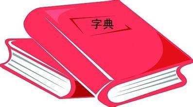 学习查字典