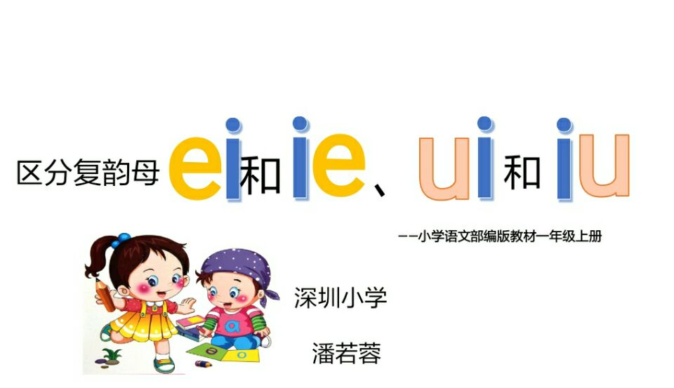 区分复韵母ei和ie、iu和ui