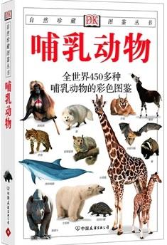 哺乳动物:全世界450多种哺乳动物的彩色图鉴