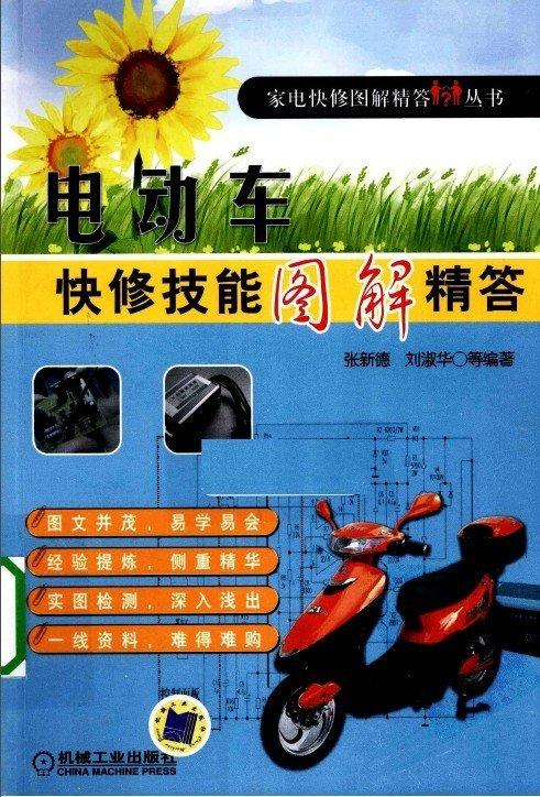 本书全面介绍二轮,三轮电动车
