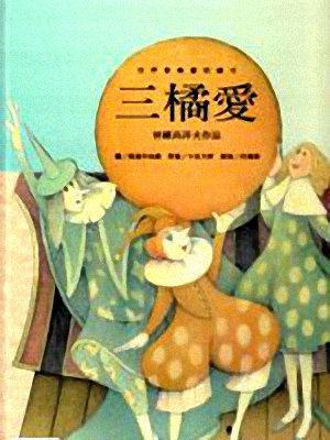 音乐童话绘本:三桔爱