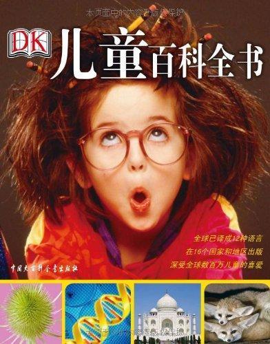儿童百科全书