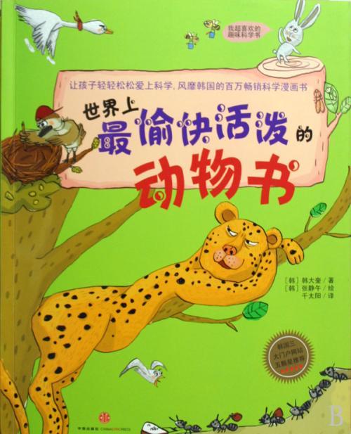 世界上最愉快活泼的动物书