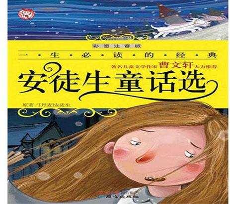 标题:安徒生童话选   出版社:同心出版社   作者:禹田
