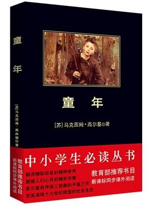 标题:童年   出版社:陕西师范大学出版社   作者:高尔基