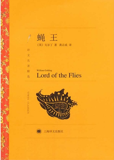 标题:蝇王   出版社:上海译文出版社   作者:戈尔丁