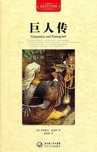 标题:巨人传   出版社:长江文艺出版社   作者:弗朗索瓦·拉伯雷
