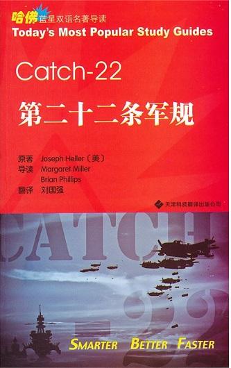 标题:第二十二条军规  出版社:天津科技翻译出版公司  作者:海勒