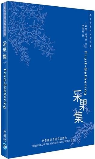 标题:采果集  出版社:黑龙江科学技术出版社  作者:泰戈尔
