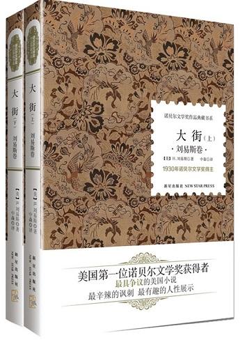 标题:大街  出版社:新星出版社  作者:H.刘易斯