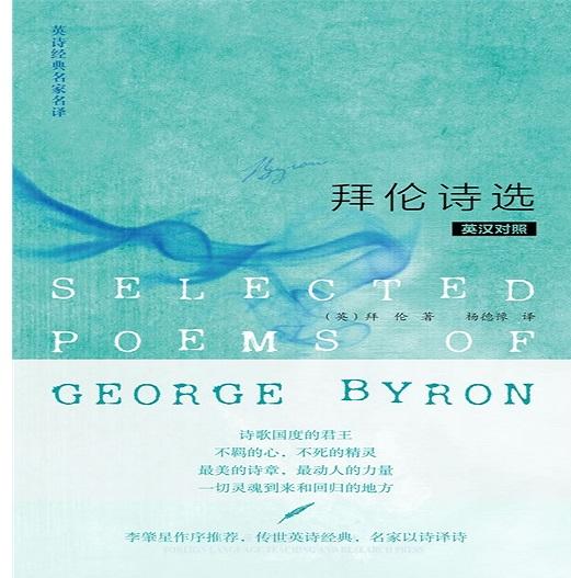 标题:拜伦诗选   出版社:外语教学与研究出版社   作者:拜伦