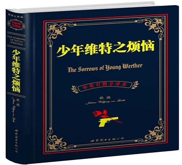 标题:少年维特之烦恼  出版社:世界图书出版公司  作者:歌德