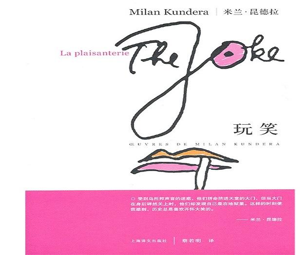 标题:玩笑  出版社:上海译文出版社  作者:昆德拉