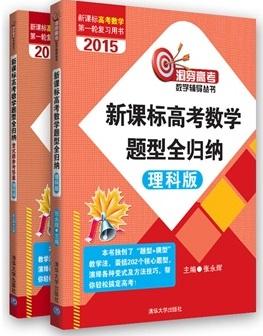 标题:高考数学题型全归纳  出版社:清华大学出版社  作者:张永辉