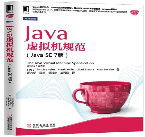 Java虚拟机规范