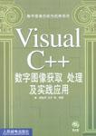 Visual C++数字图像获取、处理及实践应用