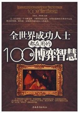 标题:100个博弈智慧   出版社:中国华侨出版社   作者:邢群麟