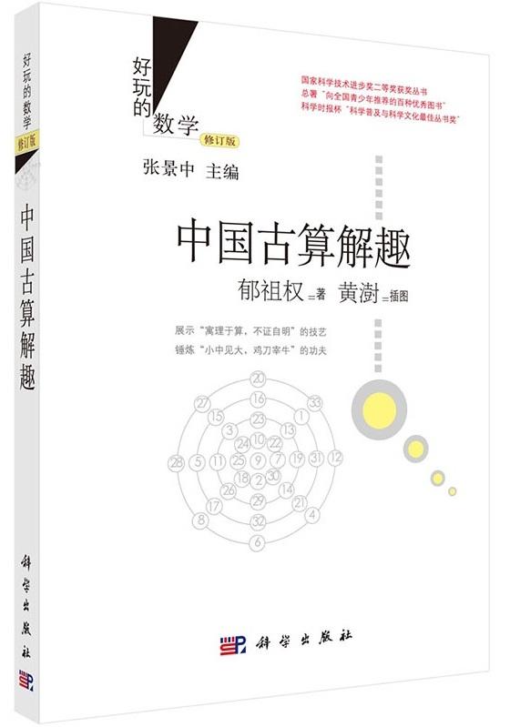 标题:中国古算解趣   出版社:中国社会科学出版社   作者:郁祖权