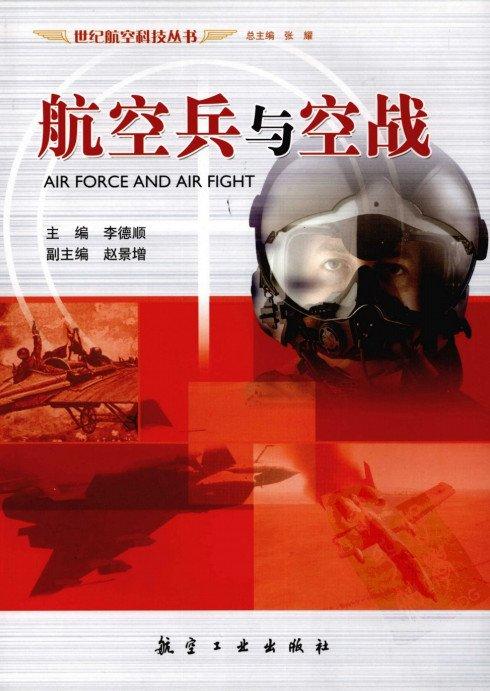 标题:航空兵与空战  出版社: 航空工业出版社  作者:李德顺