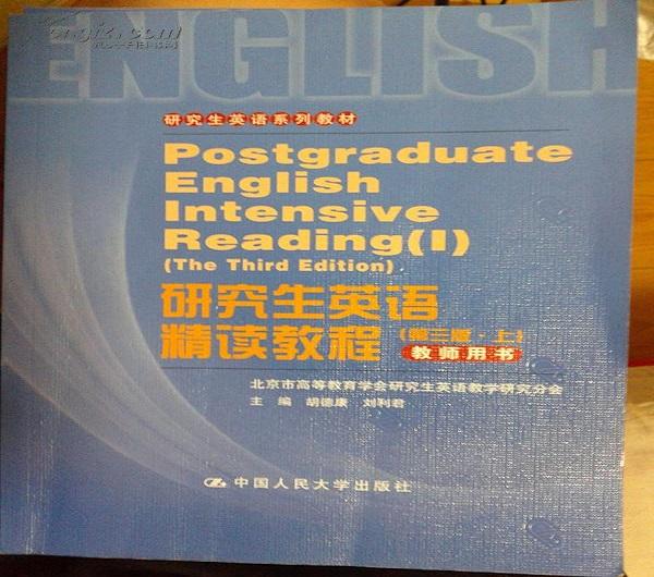研究生英语精读教程教师参考书(第三版上)