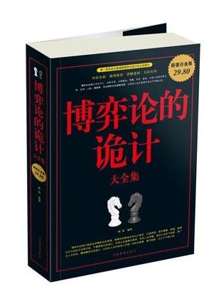 标题:博弈论的诡计   出版社:中国华侨出版社   作者:欧俊