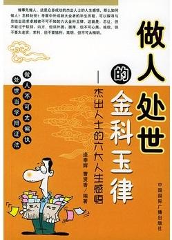 标题:做人处世的金科玉律  出版社:中国国际广播出版社  作者:逄奉辉,曹贤香