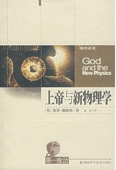 标题:上帝与新物理学  出版社: 湖南科技出版社  作者:(英)戴维斯