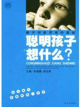 标题:聪明孩子想什么   出版社:学苑出版社   作者:邵泽水