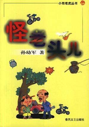 标题:怪老头儿  出版社:春风文艺出版社(文字版)  作者:孙幼军