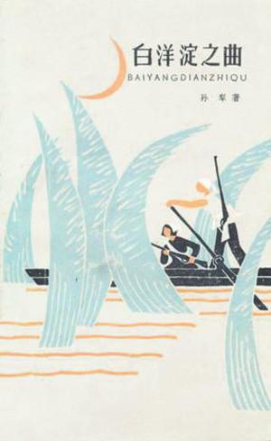 标题:白洋淀之曲  出版社: 百花文艺出版社  作者:孙犁