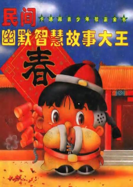 标题:民间幽默智慧故事大王  出版社: 黑龙江人民出版社  作者:顾作峰