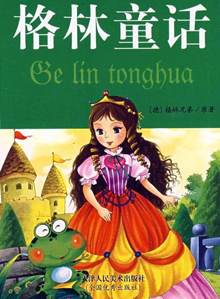 标题:格林童话  出版社:天津人民美术出版社(文字版)  作者:(德)格林