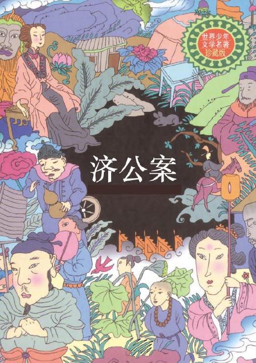 标题:济公案  出版社:天津人民出版社(文字版)  作者:何永瑞
