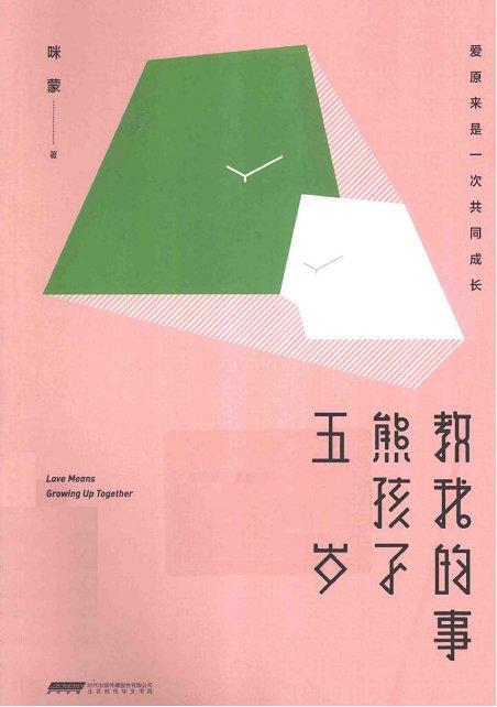 标题:五岁熊孩子教我的事  出版社:北京时代华文书局有限公司  作者:咪蒙