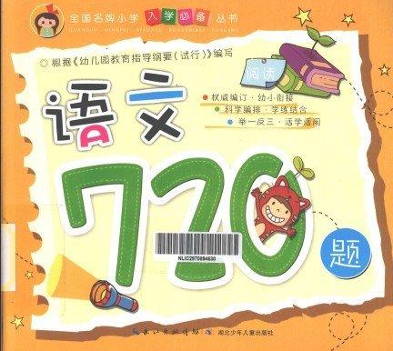 标题:语文720题  出版社:湖北少年儿童出版社  作者:徐婷