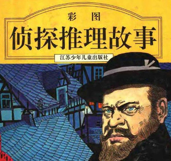 标题:彩图侦探推理故事  出版社: 江苏少年儿童出版社  作者:阮健 王小宁