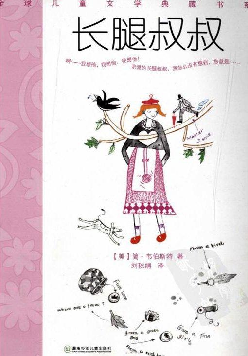 标题:长腿叔叔  出版社:湖南少年儿童出版社  作者:(美)简.韦伯斯特