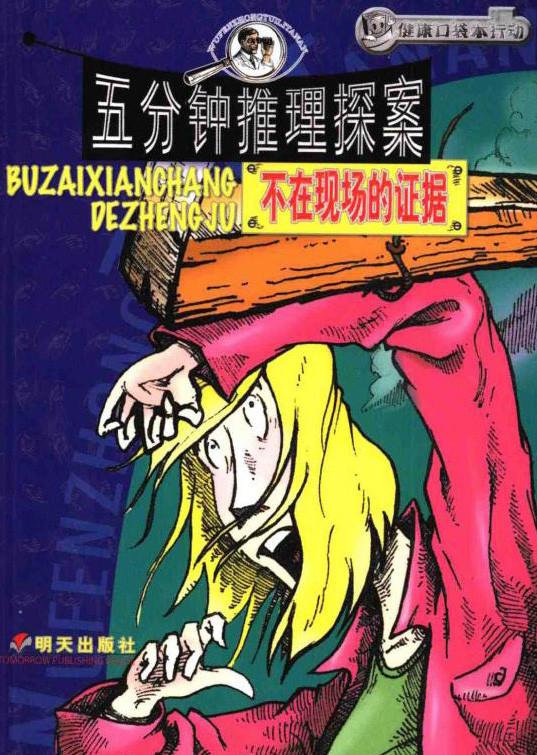 标题:不在现场的证据  出版社: 明天出版社  作者:王岩