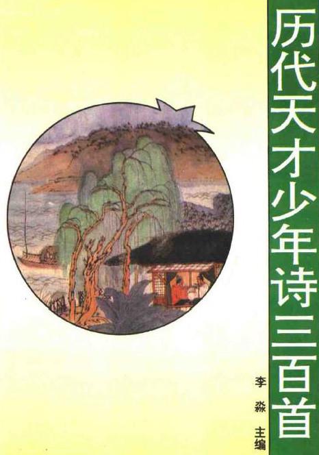 标题:历代天才少年诗三百首  出版社: 时代文艺出版社  作者:李淼
