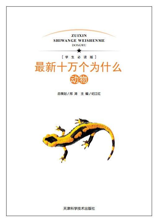 标题:最新十万个为什么·动物  出版社: 天津科学技术出版社  作者:纪江红