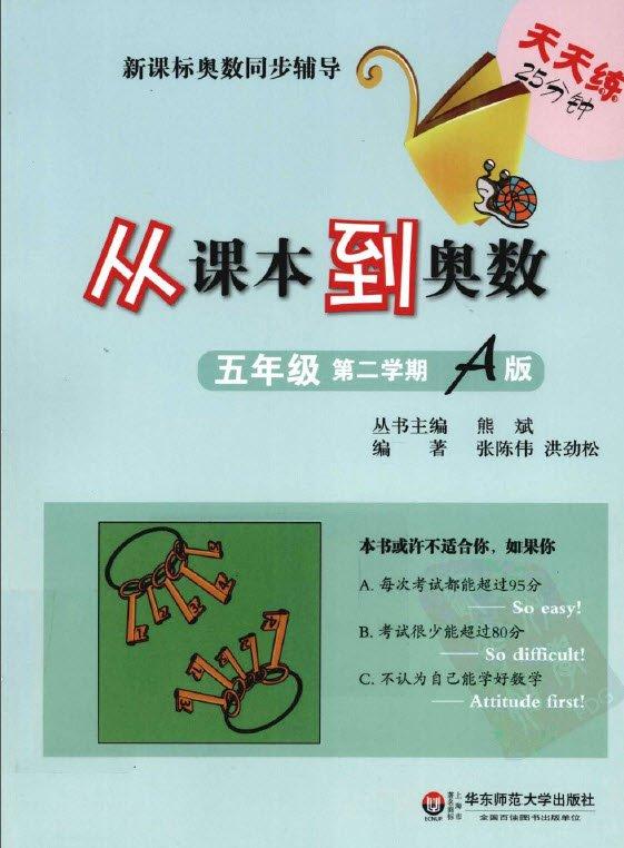 标题:从课本到奥数   出版社: 华东师范大学出版社  作者:熊斌