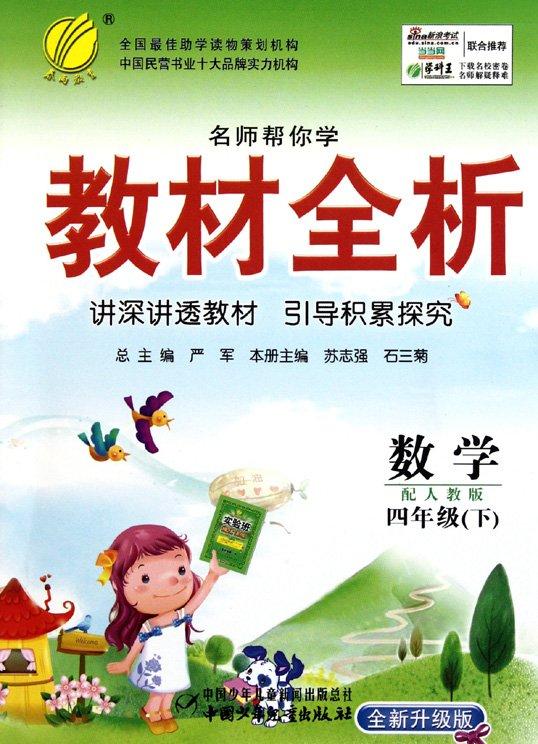 标题:教材全析:四年级数学  出版社:中国少年儿童出版社  作者:苏志强