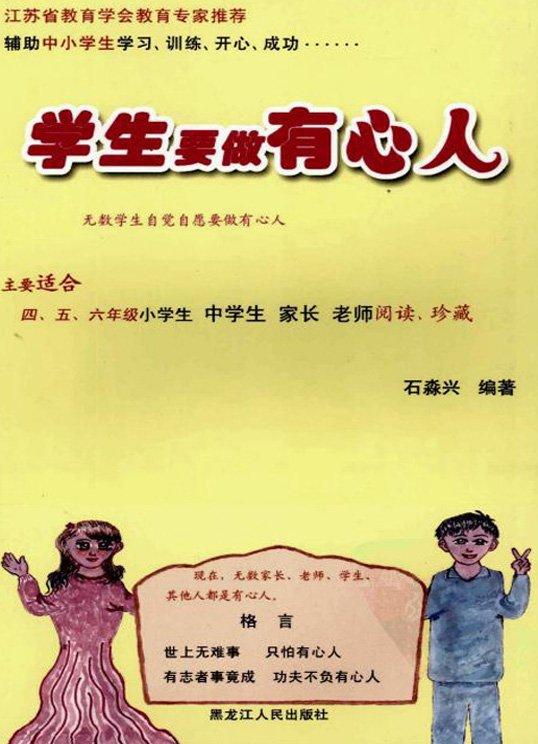 标题:学生要做有心人  出版社: 黑龙江人民出版社  作者:石淼兴