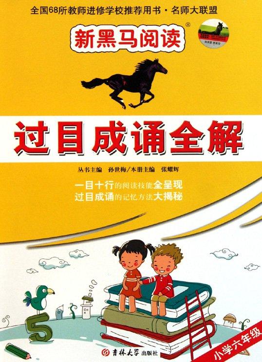 标题:过目成诵全解  出版社:吉林大学出版社  作者:张耀辉