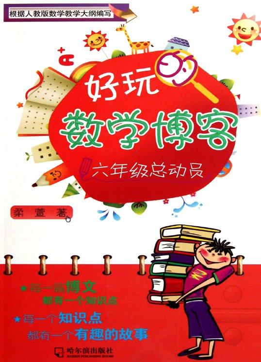 标题:好玩的数学博客  出版社: 哈尔滨出版社  作者:柔萱