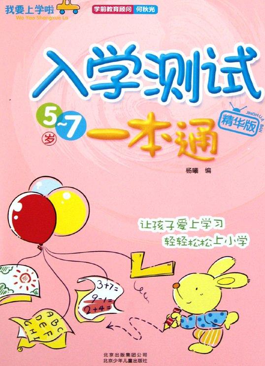 标题:入学测试一本通  出版社: 北京少年儿童出版社  作者:杨曦