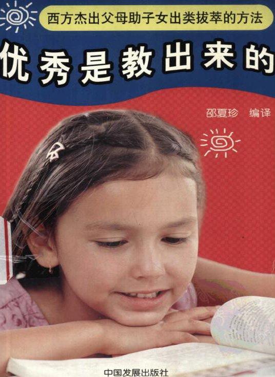 标题:优秀是教出来的:西方杰出  出版社: 中国发展出版社  作者:邵夏珍