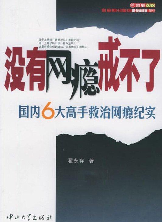 标题:没有网瘾戒不了:国内  出版社: 中山大学出版社  作者:翟永存