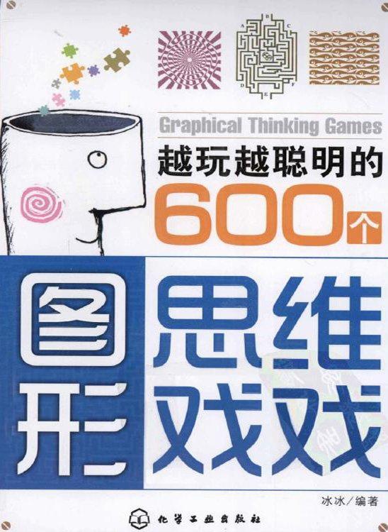 标题:越玩越聪明的600  出版社: 化学工业出版社  作者:冰冰