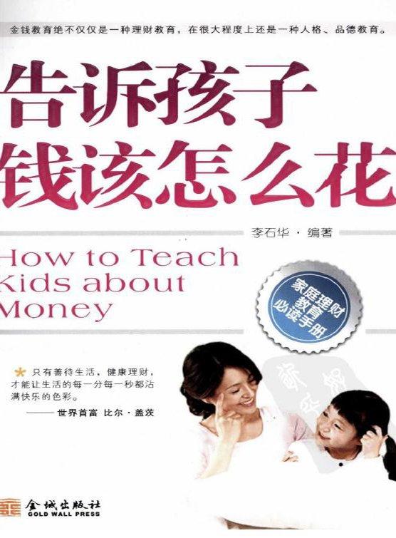 标题:告诉孩子钱该怎么花  出版社: 金城出版社  作者:李石